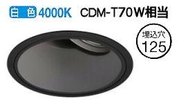 オーデリックLEDユニバーサルダウンライトXD402455 電源装置・調光器・信号線別売