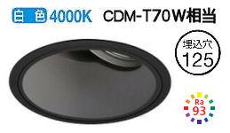 オーデリックLEDユニバーサルダウンライトXD402455H 電源装置・調光器・信号線別売