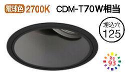 オーデリックLEDユニバーサルダウンライトXD402485H 電源装置・調光器・信号線別売