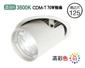 オーデリックLEDダウンスポットライト電源装置別売XD402535H