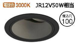 オーデリック LEDユニバーサルダウンライトXD403181