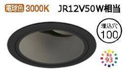 オーデリック LEDユニバーサルダウンライトXD403181H