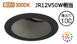 オーデリック LEDユニバーサルダウンライトXD403187H