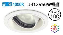 オーデリック LEDユニバーサルダウンライトXD403200H