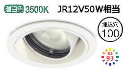 オーデリック LEDユニバーサルダウンライトXD403201H