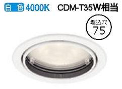 オーデリックLEDダウンライトXD403230 電源装置・調光器・信号線別売