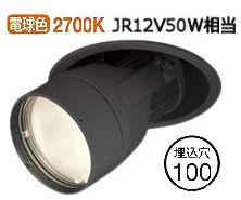 オーデリック LEDダウンスポットXD403308H