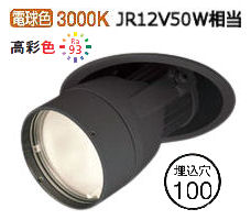 オーデリック LEDダウンスポットXD403314H