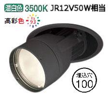 オーデリック LEDダウンスポットXD403320H