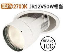 オーデリック LEDダウンスポットXD403323H