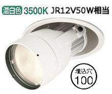 オーデリック LEDダウンスポットXD403327
