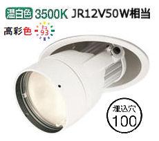 オーデリック LEDダウンスポットXD403327H