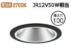オーデリック LEDユニバーサルダウンライトXD403362H