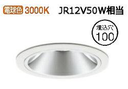 オーデリック LEDユニバーサルダウンライトXD403375