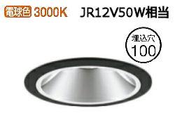 オーデリック LEDダウンライトXD403384