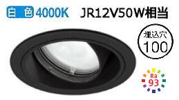 オーデリック LEDユニバーサルダウンライトXD403403H