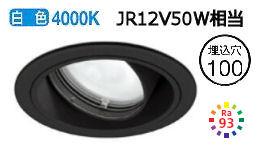 オーデリック LEDユニバーサルダウンライトXD403409H