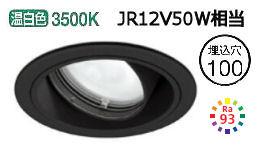 オーデリック LEDユニバーサルダウンライトXD403410H