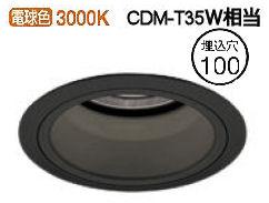 オーデリックLEDダウンライトXD403428 電源装置・調光器・信号線別売