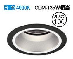 オーデリックLEDダウンライトXD403456 電源装置・調光器・信号線別売