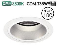 オーデリックLEDダウンライトXD403457 電源装置・調光器・信号線別売