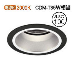 オーデリックLEDダウンライトXD403462H 電源装置・調光器・信号線別売