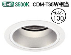 オーデリックLEDダウンライトXD403465 電源装置・調光器・信号線別売