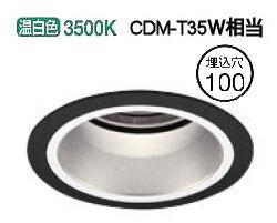 オーデリックLEDダウンライトXD403466 電源装置・調光器・信号線別売