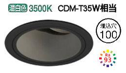 オーデリックLEDユニバーサルダウンライトXD403474H 電源装置・調光器・信号線別売