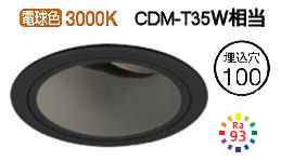 オーデリックLEDユニバーサルダウンライトXD403476H 電源装置・調光器・信号線別売
