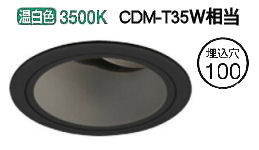 オーデリックLEDユニバーサルダウンライトXD403482 電源装置・調光器・信号線別売