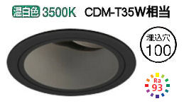 オーデリックLEDユニバーサルダウンライトXD403482H 電源装置・調光器・信号線別売
