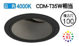 オーデリックLEDユニバーサルダウンライトXD403488H 電源装置・調光器・信号線別売
