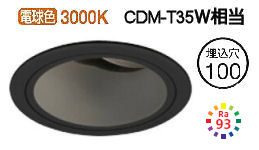 オーデリックLEDユニバーサルダウンライトXD403492H 電源装置・調光器・信号線別売