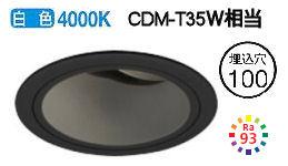 オーデリックLEDユニバーサルダウンライトXD403496H 電源装置・調光器・信号線別売