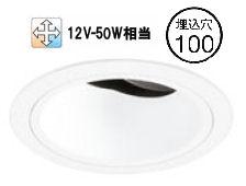 オーデリックLEDユニバーサルダウンライト青tooth対応 電源装置別売XD403571BC