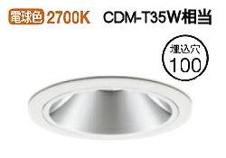 オーデリックLEDユニバーサルダウンライト電源装置別売XD403579H