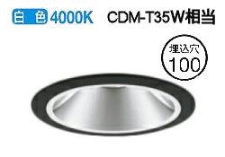 オーデリックLEDユニバーサルダウンライト電源装置別売XD403590