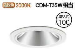 オーデリックLEDユニバーサルダウンライト電源装置別売XD403593