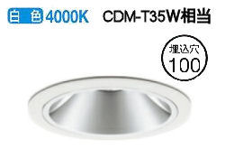 オーデリックLEDダウンライト電源装置別売XD403637