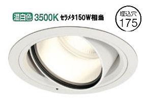 人気ブランド オーデリックオーデリック LEDハイパワーユニバーサルダウンライトXD404005H, タマキチョウ:6f4be8b9 --- canoncity.azurewebsites.net