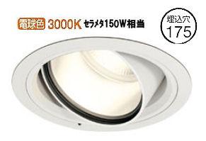 オーデリック LEDハイパワーユニバーサルダウンライトXD404007