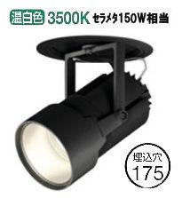 オーデリック LEDハイパワーユニバーサルダウンスポットXD404022H