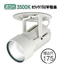 オーデリック LEDハイパワーユニバーサルダウンスポットXD404029