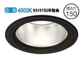 オーデリックLEDハイパワーベースダウンライト(屋内・軒下取付兼用)電源装置別売XD404036H