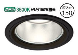 オーデリックLEDハイパワーベースダウンライト(屋内・軒下取付兼用)電源装置別売XD404038H
