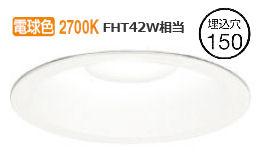 オーデリック LEDダウンライトXD457016