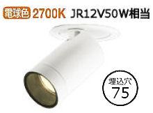 オーデリックLEDダウンスポットライトXD603111HC 調光器別売