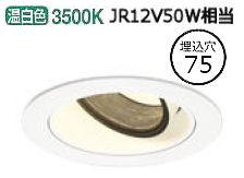 オーデリックLEDユニバーサルダウンライトXD603117HC 調光器別売