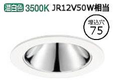 オーデリックLEDユニバーサルダウンライトXD603135HC 調光器別売